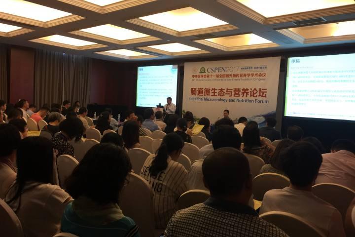 2017 青岛肠外肠内营养学术会议 肠道微生态与营养论坛