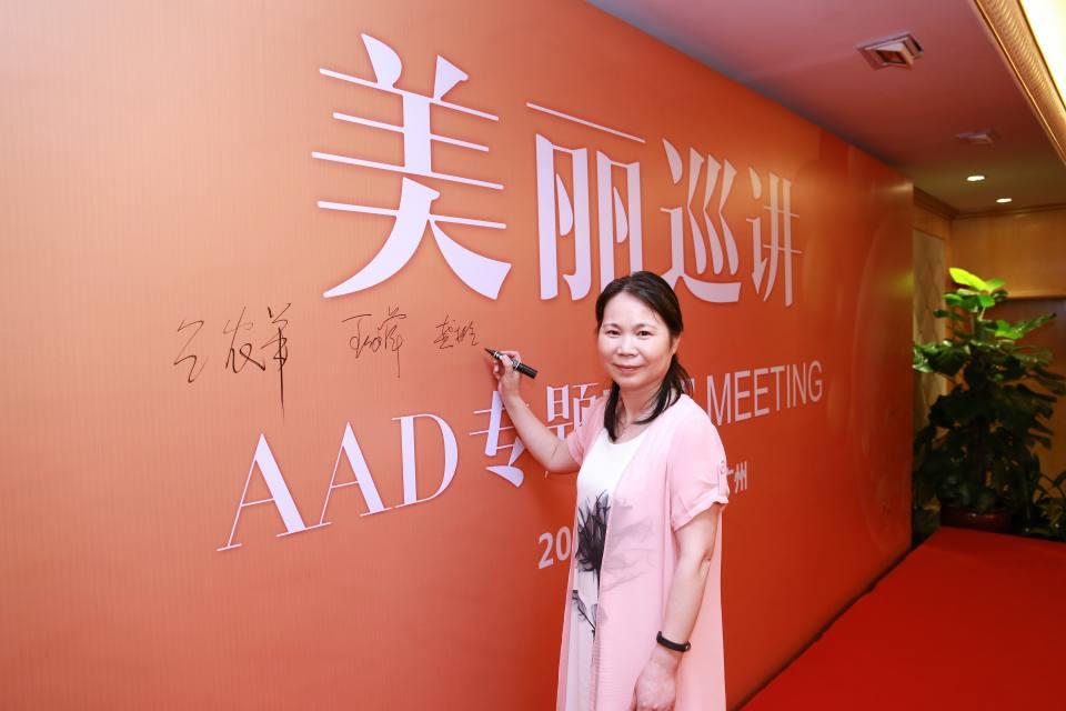 2016 美丽巡讲(广州)-AAD专题TTT MEETING