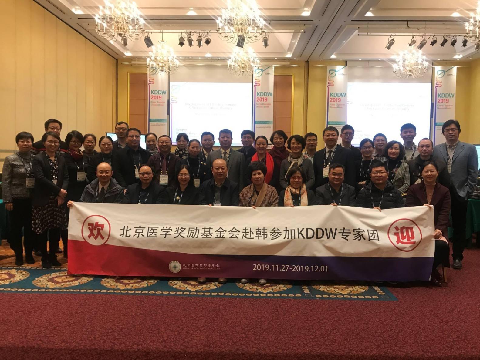 2019KDDW医学消化会议2M